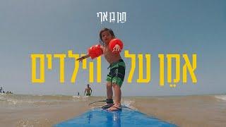 חנן בן ארי - אמן על הילדים (קליפ רשמי) Hanan Ben Ari