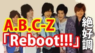 【A B C Z】「Reboot!!!」がオリコン週間ランキング1位 チャンネル登録...