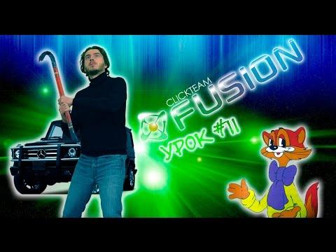 Multimedia fusion 2 видеоуроки