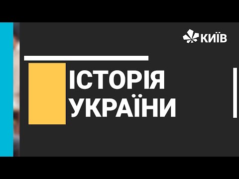 Історія України , 9 клас, Соціально-економічний розвиток, 14.01.21 - #Відкритийурок