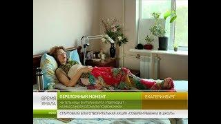 Жительница Екатеринбурга утверждает: на массаже ей сломали позвоночник