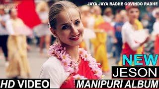 JESON SHARMA Manipuri Latest Album 2015 JAYA JAYA RADHE GOVINDO RADHE