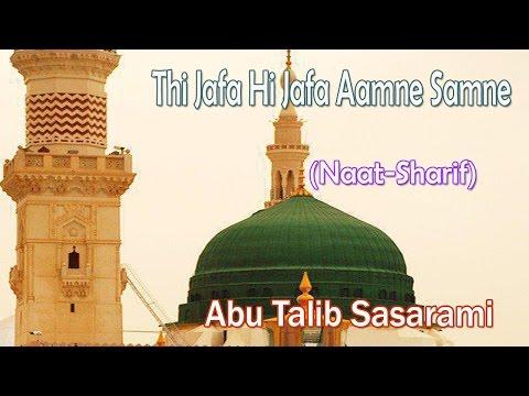 Thi Jafa Hi Jafa Aamne Samne    Abu Talib Sasarami    New Naat Sharif [HD]