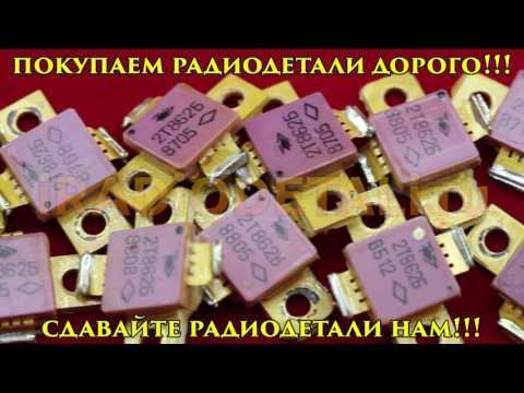 Транзисторы 2Т862Б