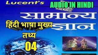 lucent hindi|सामान्य हिन्दी || lucent hindi || अध्याय 04 || भाग 04 |lucent hindi full audio