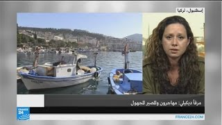 مرفأ ديكيلي: مهاجرون والمصير المجهول