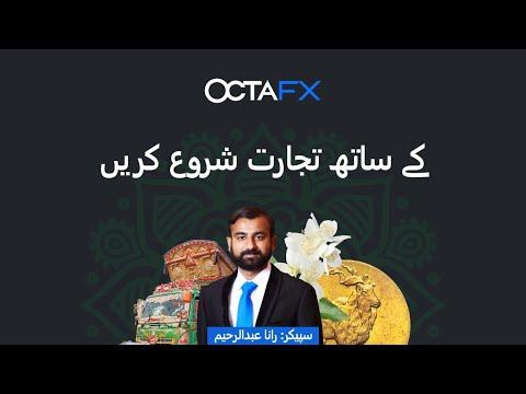 کے-ساتھ-ٹریڈنگ-شروع-کریں-octafx-/-start-trading-with-octafx