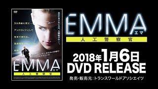 Emma エマ