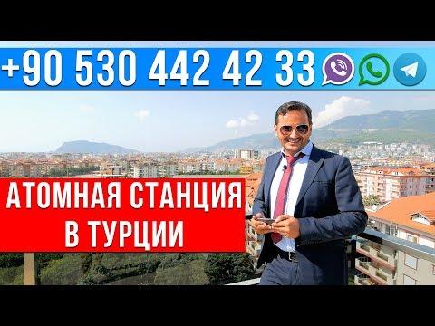 Недвижимость в Турции от застройщика: Атомная Станция в Турции - +90 530 442 42 33 (ватсаб и вибер)