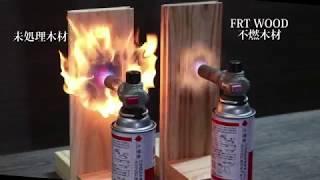 不燃木材は本当に火が燃え広がらないのか実験してみた! Fire Retardant Treated Wood