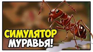 Empires of the Undergrowth СИМУЛЯТОР МУРАВЬЕВ