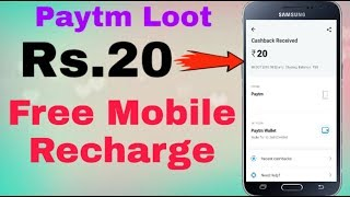 Rs.20 Free Mobile Recharge Offer Paytm Official Offer Loot Fast