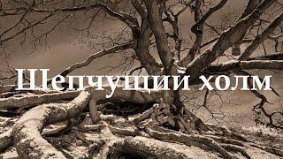 Шепчущий холм - Яна Айнсанова (Ведьмак, Велен)