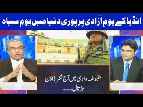 Nuqta E Nazar With Ajmal Jami - 15 Aug 2017 - Dunya News