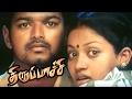 Thirupachi | Emotional Scenes | Vijay Best Performance | Vijay Emotional Scenes | Thirupachi Scenes