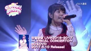 竹達彩奈LIVE2016-2017 Lyrical Concerto Blu-ray&DVD PV 竹達彩奈 動画 1