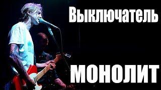 �������� ���� МОНОЛИТ - ВЫКЛЮЧАТЕЛЬ (г. Орёл) LIVE ������