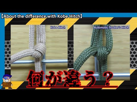 Automatic Trucker's Hitchと【神戸ヒッチ】の違いAbout the difference with Kobe Hitch