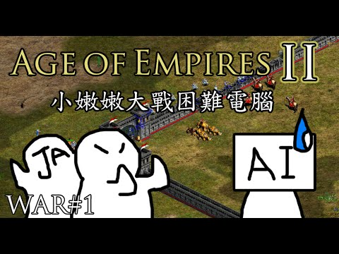 Age of Empires II」快捷鍵都不...