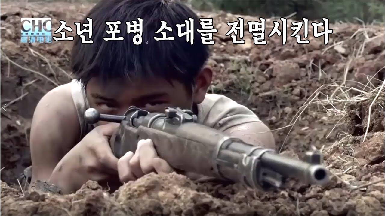 [전쟁영화] 중국 소년 일본 군 포병 부대를 전멸시킨다 용감한 소년 스나이퍼 这个小孩狙击手真是神狙啊 : 一个人撂倒几十个日军
