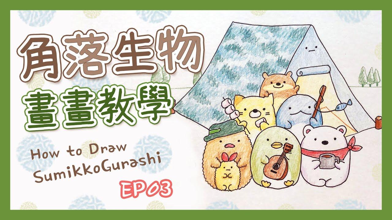 【畫畫教學】角落生物EP03・一起露營趣 How to Draw Sumikkogurashi Camping   すみっコぐらし 畫畫La!