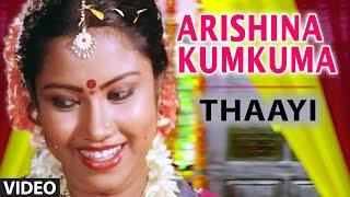 Arishina Kumkuma Video Song II Thaayi II Gulzar Khan