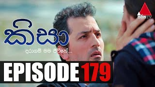 Kisa (කිසා) | Episode 179 | 29th April 2021 | Sirasa TV Thumbnail