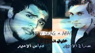 عباس الامير و سراج الامير خليني اني وياج الجزء الثاني كاملة 2014