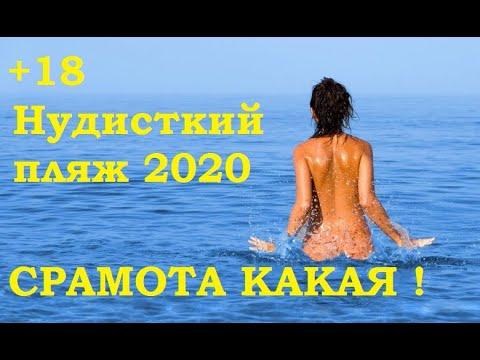 Одесса Нудистский пляж