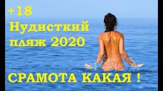 Одесса  Нудистский пляж +18 / пляжи Одессы 2020