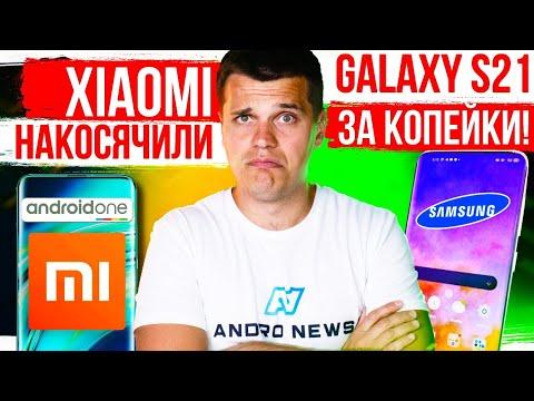 Xiaomi СНОВА НАКОСЯЧИЛИ 🔥 iPhone 12 хуже iPhone 11 😱 Samsung Galaxy S21 за КОПЕЙКИ!