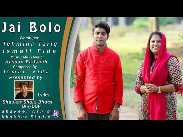 Jai Bolo By Tehmina Tariq and Ismail Fida #1