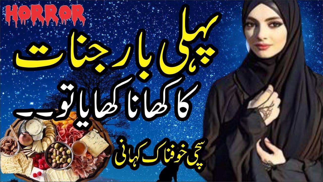 Pehli Bar Jinnat Ka Khana Khaya Tou.. || Hindi/Urdu Horror Story || Ek Sachi Kahani || Horror Story