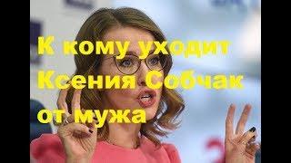 К кому уходит Ксения Собчак от мужа. Новости шоу-бизнеса
