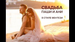 Свадьба Паши и Ани в фэнтези стиле(трейлер)