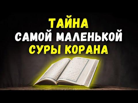 Тайна самой маленькой суры Корана