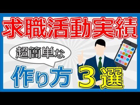 【求職活動実績】誰でもできる簡単な作り方3選!