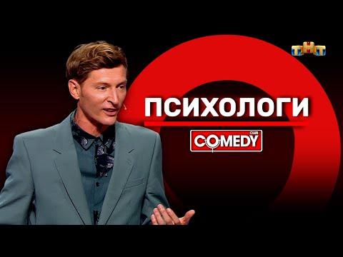 Камеди Клаб «Психологи» Павел Воля