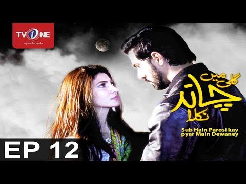 Gali Mein Chand Nikla - Episode 12 - TV One Drama - 19th August 2017
