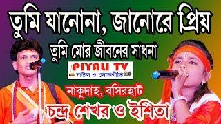 তুমি জানো নারে প্রিয়, Tumi Jano Nare Priyo, by Chandra Shekar & Ishita Sarkar Baul