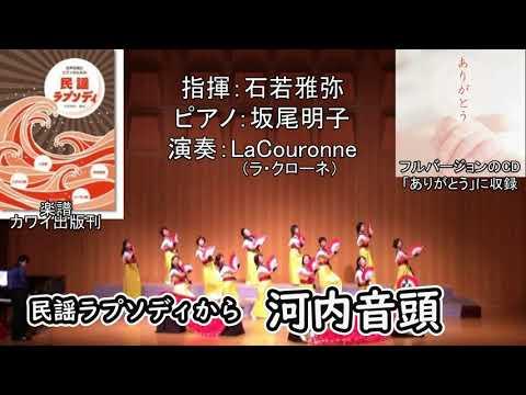 【女声/演出付】河内音頭「民謡ラプソディ」から【初演】