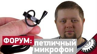 Шумы петличного микрофона - Форум - forum.bennet.ru - Айсбиргер