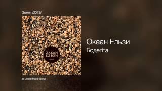 Океан Ельзи - Бодегiта - Земля /2013/