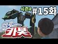 헬로카봇 시즌4 15화 - 우가바가 달라졌어요!