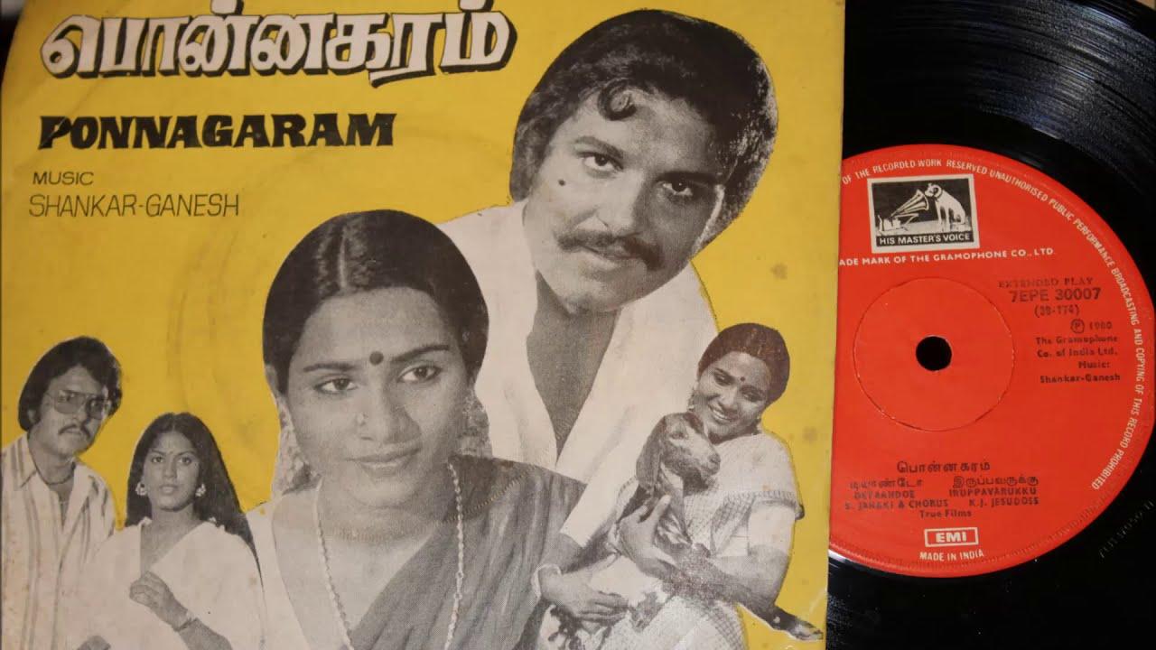 Download PONNAGARAM(Tamil film songs/K.J. Yesudas,P.Jayachandran & Vani Jairam /Music: SHANKAR-GANESH.
