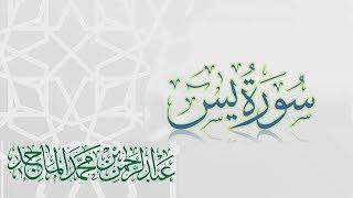 سورة يس - القارئ عبدالرحمن الماجد Quran Surat Ya-Sin
