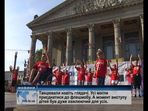 Телеканал ІНТБ: Матусі і діти у Тернополі взяли участь в інклюзивному танцювальному проекті