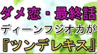 ダメ恋最終話ディーンの『ツンデレキス』見逃し!ファン大興奮で『五代...