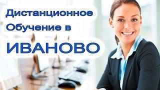 Дистанционное обучение в Иваново