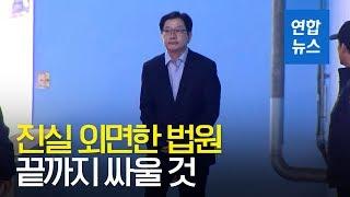 법정구속' 김경수 지사, 서울구치소 독방 수감 | 연합뉴스